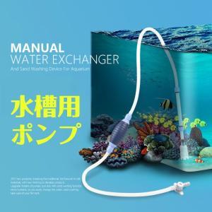 送料無料 水槽用ポンプ 熱帯魚 金魚 アクアリウム 掃除 清掃 鑑賞 手入れ 水草 安もんや