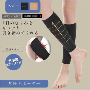 着圧 ソックス ふくらはぎ サポーター 靴下 両足セット レディース メンズ 美脚 スポーツ ダイエット 紫外線 対策 日焼け 予防