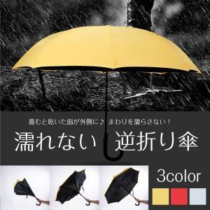 送料無料 濡れない逆折り傘  リバース傘 逆さ傘 さかさま傘 かさ 選べる三色 黄色  赤 レッド イエロー グレー  安もんや|ysmya