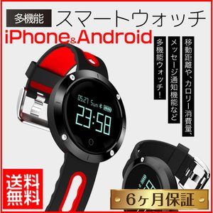 日本正規代理店 スマートウォッチ iPhone アンドロイド 日本語対応 心拍 血圧 歩数計 万歩計 睡眠 防水 line 着信 通知 スマホ探し