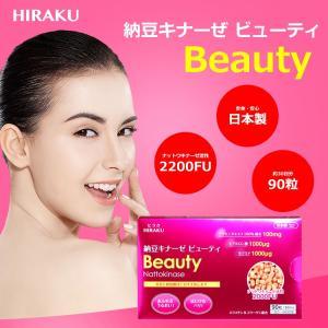 ナットウキナーゼ 納豆キナーぜ ビューティ Beauty 約30日分 90粒 HIRAKU 日本製 ysmya