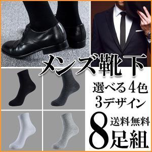 メンズ靴下 紳士ソックス ポリエステル サーモライト 弾性 通気 防臭 紳士靴下 メンズソックス ビジネスソックスにもOK メンズ 靴下 ソックス 8足 セット|ysmya