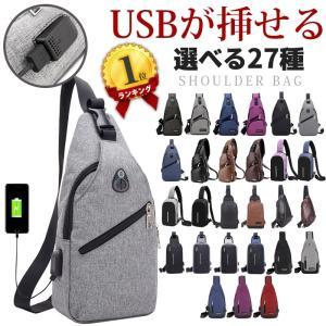 バッグで携帯充電 ショルダーバッグ ボディバッグ バッグ かばん 斜め掛け メンズ モバイルバッテリ...