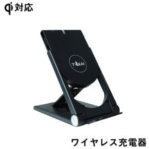 Qi ワイヤレス 充電器  iPhone8 iPhoneX ...
