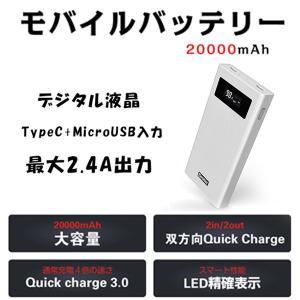 モバイルバッテリー 20000mAh QC3.0 5v/9v/12v出力 数字残量表示 2ポート 大容量 2.4A急速充電 quick charge iphone android 充電器|ysmya