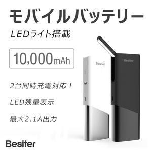 モバイルバッテリー 大容量10000mAh LEDライト 軽量 2.1A急速充 iphone ipad Android アップル|ysmya
