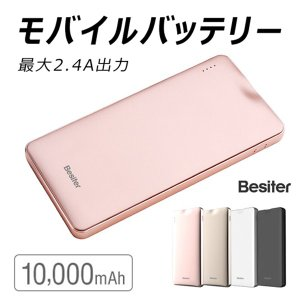 Besiter 10000mAh QC2.0 薄型 高品質 モバイルバッテリー 大容量 軽量 急速充電 2台同時充電 iPhone / iPad / Android BST-011Q|ysmya