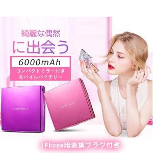 Besiter 6000mAh 軽量 ケーブル内蔵 iPhone用交換アダプタ付き ミラー付き モバイルバッテリー|ysmya