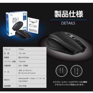 ワイヤレスマウス マウス 無線 静音 充電式 おしゃれ 7ボタン 160連続使用時間 バッテリー内蔵 省エネルギー 高精度 Mac Windowsに対応|ysmya|20