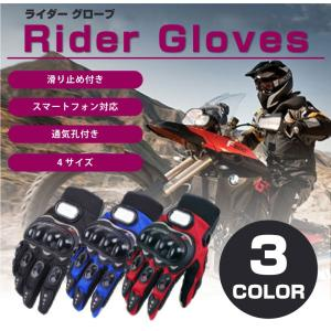 バイクグローブ 夏用 スマホ 対応 バイク 手袋 しっかり保護 バイク グローブ 自転車用 滑り止め 手袋 男女兼用 スマートフォン対応 スマホ操作 タッチパネル