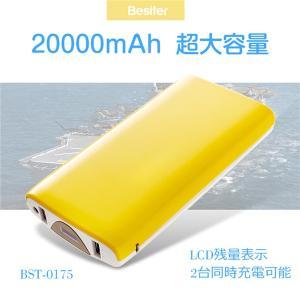 モバイルバッテリー 急速充電 超大容量 モバイル バッテリー 急速 デジタル表示 USB 2 ポート 充電器 20000mAh|ysmya