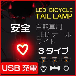 自転車用LEDテールライト 選べる3タイプ 丸 ハート ほね...