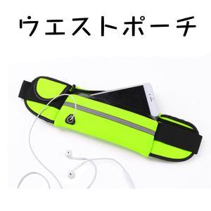 ランニングポーチ ウエストポーチ 揺れにくい 防水 メッシュ スポーツ ウォーキング ジョギング スマホ ツーリング バッグ 伸縮|ysmya
