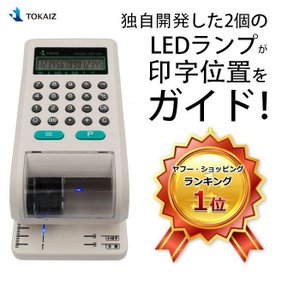 電子チェックライター 15桁 重複印字 演算機能 省電力 奥行 最大 80mm 小切手 手形 事務用品 文房具 約束手形 領収書 領収証 TOKAI|ysmya