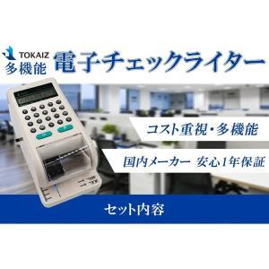 電子チェックライター 15桁 重複印字 演算機能 省電力 奥行 最大 80mm 小切手 手形 事務用品 文房具 約束手形 領収書 領収証 TOKAI|ysmya|18