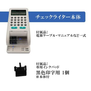 電子チェックライター 15桁 重複印字 演算機能 省電力 奥行 最大 80mm 小切手 手形 事務用品 文房具 約束手形 領収書 領収証 TOKAI|ysmya|19