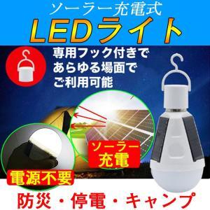 LED電球 ソーラー電球 通電不要で携帯型 LEDライト 持ち運び 防災 アウトドア キャンプ E27 安もんや