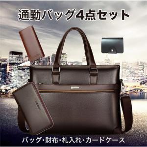 ビジネスバッグ ブリーフケース メンズ ビジネスバック 通勤バッグ4点セット ysmya