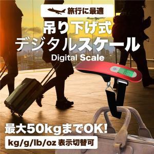 デジタルスケール 携帯 吊り下げ 最大50kg バックライト付 風袋引き機能 kg oz lb g ...