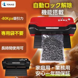 安心一年保証付 日本語説明書付き 専用袋不要でコスト大幅削減 独自開発した電力マグネットロックで使用...