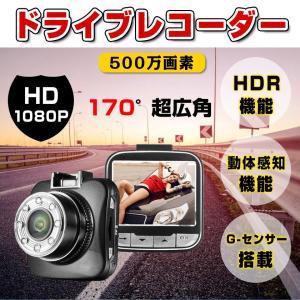 ドライブレコーダー ドラレコ 駐車監視 広角170°1080...