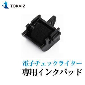 【国内メーカー】【正規品】インクパッド TECI-001 TOKAI 電子チェックライター TEC-001 専用 ysmya
