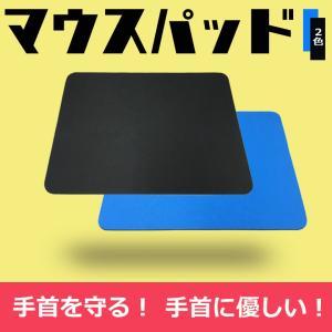 マウスパッド オフィス おしゃれ  安定 便利 パソコン PC 周辺機器 マウス用パッド マウス マ...