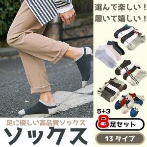 靴下 メンズ スニーカー ソックス 8足セット 男性用 靴下 くつした 脱げにくい滑り止め付 薄い ...