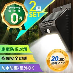 二個セット ソーラーライト 20LED センサーライト 屋外 人感センサー 防犯ライト 自動点灯 防水 太陽発電 配線不要 庭 壁 ガーデン 玄関 ledライト 送料無料|ysmya