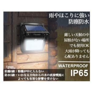 二個セット ソーラーライト 20LED センサーライト 屋外 人感センサー 防犯ライト 自動点灯 防水 太陽発電 配線不要 庭 壁 ガーデン 玄関 ledライト 送料無料|ysmya|08