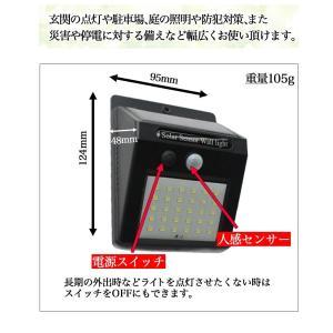 二個セット ソーラーライト 20LED センサーライト 屋外 人感センサー 防犯ライト 自動点灯 防水 太陽発電 配線不要 庭 壁 ガーデン 玄関 ledライト 送料無料|ysmya|09