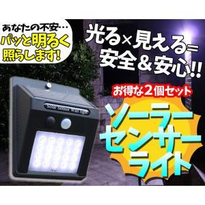 二個セット ソーラーライト 20LED センサーライト 屋外 人感センサー 防犯ライト 自動点灯 防水 太陽発電 配線不要 庭 壁 ガーデン 玄関 ledライト 送料無料|ysmya|10