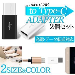 2個セット usb type c タイプC 変換アダプタ microUSB to Type C xp...