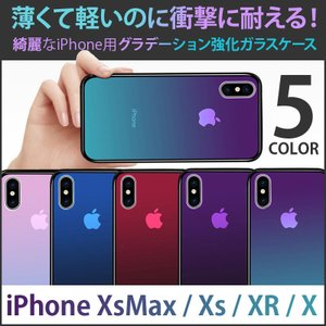 iPhone XS ケース 強化ガラス iPhone8 ケース XS MAX ケース iphonex iPhone7 iPhone8Plus iPhone7Plus iphone スマホケース カバー