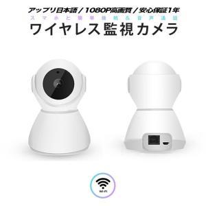 監視カメラ 防犯カメラ 日本語APP 1年保証 室内 ワイヤレス WiFi 無線 家庭用 介護 小型...
