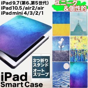 ipad ケース 2019 ipad mini5 カバーiPad第5 6世代 pro11 pro10...