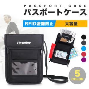 パスポートケース 首下げ 薄型 軽量 スキミング防止 スマホ iPhone 海外旅行 出張 防犯対策...