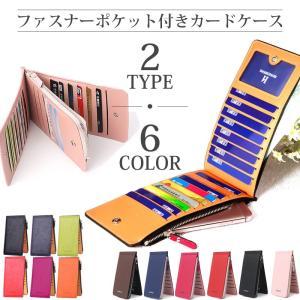 カードケース 大容量 スリム レディース メンズ 薄い 長財布 使いやすい 16枚収納 コインケース 小銭入れ プレゼント 送料無料 ポイント消化|ysmya