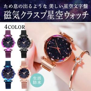 レディース 星空ウォッチ 腕時計 レディースウォッチ ドレスウォッチ 磁気クラスプ 美しい レディース腕時計 金属 パープル ブラック