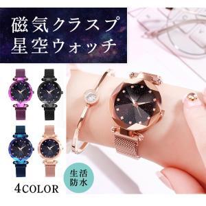 レディース 星空ウォッチ 腕時計 レディースウォッチ ドレスウォッチ 磁気クラスプ 美しい レディース腕時計 金属 パープル ブラック 送料無料 ポイント消化|ysmya|20