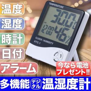 温度計 湿度計 温湿度計 卓上 マルチ 時計 目覚まし アラーム カレンダー 多機能搭載 大画面 ス...