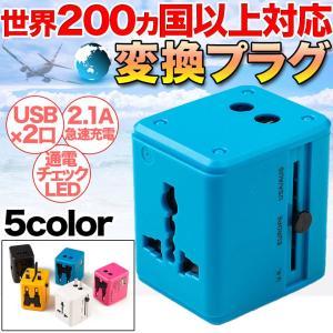 海外用 コンセント USB2ポート付き マルチ変換プラグ 旅行 変換アダプター iPhone iPa...
