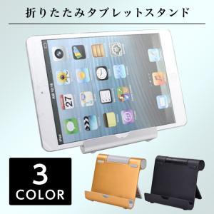 高評価 タブレットスタンド  スマホスタンド アルミ製 折りたたみ式 角度調整可能 薄型 携帯 出張...