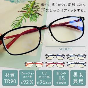 PCメガネ 5点セット ブルーライトカット ブルーライトカット率最大92% UVカット率最大96% ...