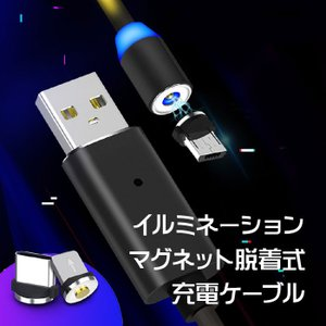 充電ケーブル 強力 マグネット式 脱着式 1m 高速充電 360°回転 音声感知 ライト マイクロU...