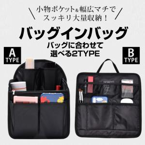 バッグインバッグ ビジネスバッグ使用も トラベルポーチ インナーバッグ レディース メンズ 収納バッ...