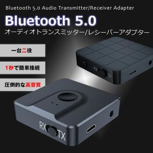 bluetooth トランスミッター 送信機 受信機 レシーバー イヤホン テレビ 光 TX RX ブルートゥース4.2 送受信両対応 高音質  送料無料