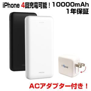 防災 台風対策 モバイルバッテリー AC付き 大容量 軽量 薄型 10000mAh PL保険 PSE...