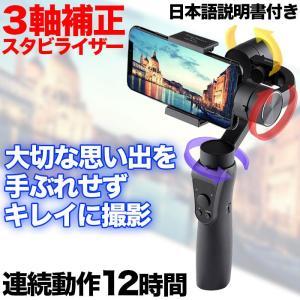 ジンバル スマホスタビライザー 3軸 動画制作 手ぶれ防止 iPhone 追跡 手持ち 追いかける ...