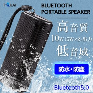 ワイヤレス Bluetooth 5.0 スピーカー ブルートゥース IPX6  高音質 防水 防塵 ...